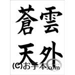四天王 (雲外蒼天)