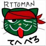 ロットマン