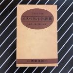 じゆうノート小辞典