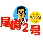 尾崎2号改丙