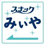 スナック みぃや(myyya)