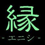 縁‐エニシ‐