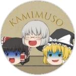 kamimuso