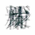 レオナルド片栗粉(れくりこ)