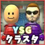 YSGクラスタ