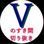 Vのすき間切り抜き2