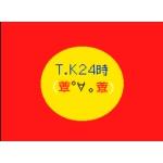 T.K24時(キノコ24様)