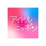 アイドル日本