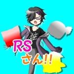 RSさん!!