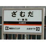 XAMDA(中の人B)