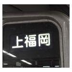 FNP2000(特急 三浦海岸)