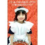 姫☆キリッ