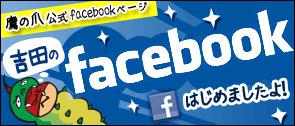 吉田のfacebookページ