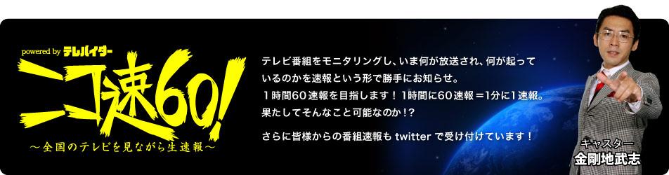 テレバイダーチャンネル - ニコ...