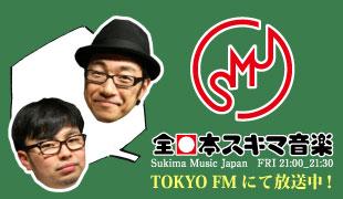 SMJ 全日本スキマ音楽