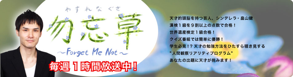 勿忘草~Forget Me Not~