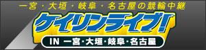 一宮・大垣・岐阜・名古屋の競輪中継!ケイリンライブ!282