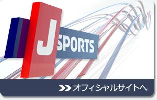 J SPORTSオフィシャルサイトへ!