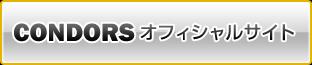 コンドルズオフィシャルサイト