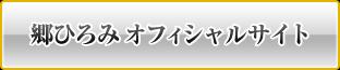 郷ひろみオフィシャルサイト