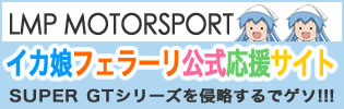 LMP MOTORSPORT イカ娘フェラーリ公式応援サイト