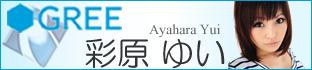 彩原ゆい公式ブログ