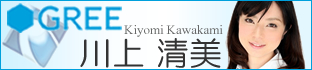 川上清美公式ブログ