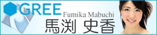 馬渕史香公式ブログ