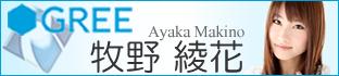 牧野綾花公式ブログ