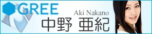 中野亜紀公式ブログ