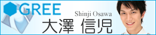 大澤信児公式ブログ