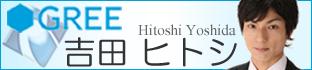 吉田ヒトシ公式ブログ