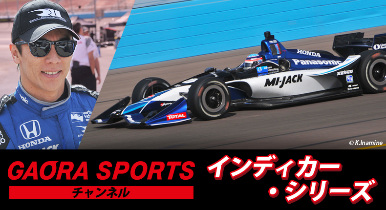 GAORA SPORTS チャンネル インディカー・シリーズ