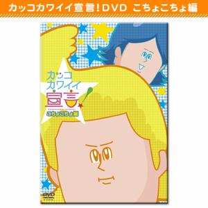 DVD こちょこちょ編