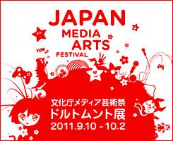 文化庁メディア芸術祭ドルトムント展