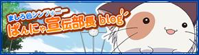 ぱんにゃ宣伝部長blog
