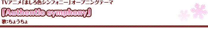 TVアニメ「ましろ色シンフォニー」オープニングテーマ「Authentic symphony」