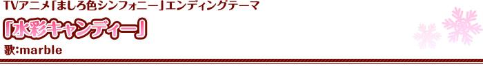 TVアニメ「ましろ色シンフォニー」エンディングテーマ「水彩キャンディー」