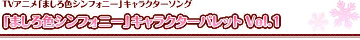 「ましろ色シンフォニー」キャラクターパレット Vol.1