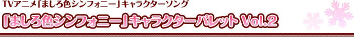 「ましろ色シンフォニー」キャラクターパレット Vol.2
