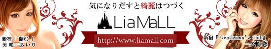 キャバ嬢のためのショッピングサイト「Lia MaLL」