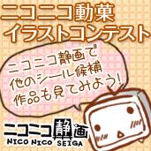 ニコニコ動菓イラストコンテスト。ニコニコ静画で他のシール候補作品も見てみよう!