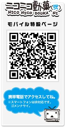 ニコニコ動菓モバイル特設ページ。携帯電話でアクセスしてね。※スマートフォンは非対応です。ゴメンナサイ。