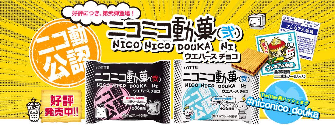 ニコ動公認!好評につき、第弐弾登場!ニコニコ動菓(弐)NICO NICO DOUKA NI ウエハースチョコ。全36種類ニコ単シール入り。2011年11月22日(火)発売!Twitter用ハッシュタグ#niconico_douka