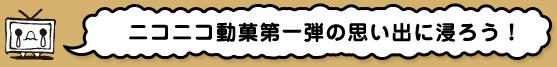 ニコニコ動菓第一弾の思い出に浸ろう!