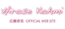 広瀬香美オフィシャルサイト
