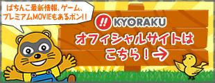 KYORAKU オフィシャルサイトはこちら!