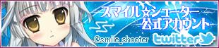 スマイル☆シューター 公式Twitter「ツイ☆スタ」