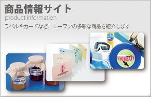 エーワン商品情報サイト