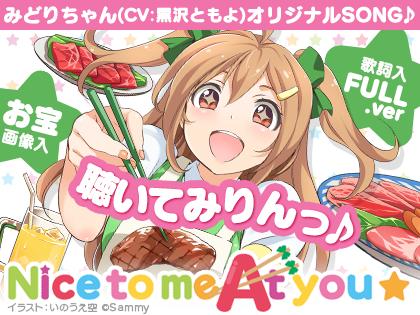 マイスロ【みどりちゃん】『Nice to meAt you☆』(CV:黒沢ともよ)Full.ver
